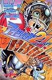 アイシールド21 (JUMP J BOOKS)