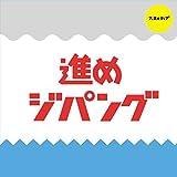ドンドコ祭リズム-燃え上がれタイコちゃん-♪FES☆TIVEのジャケット