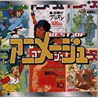 BEST of ANIMAGE