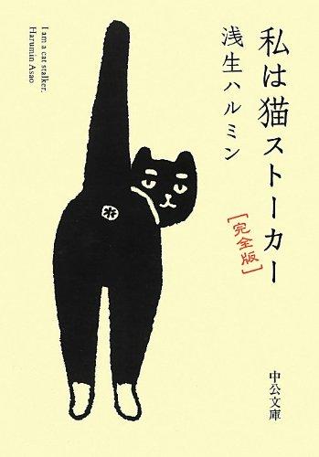 私は猫ストーカー - 完全版 (中公文庫)