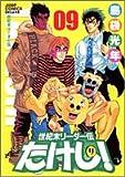 世紀末リーダー伝たけし! 9 (ジャンプコミックスデラックス)