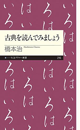 古典を読んでみましょう (ちくまプリマー新書)