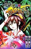 私は加護女 1 (少年チャンピオン・コミックス)
