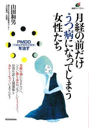 月経の前だけうつ病になってしまう女性たち―PMDD(月経前不快気分障害)を治す (健康ライブラリー)