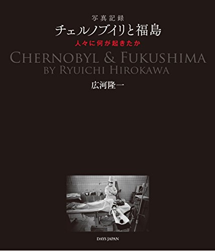 チェルノブイリと福島 人々に何が起きたか