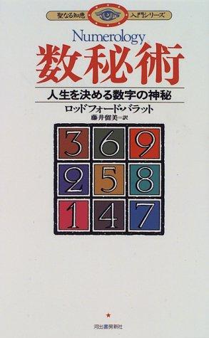 数秘術―人生を決める数字の神秘 (聖なる知恵入門シリーズ)