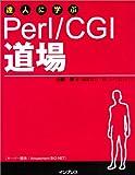 達人に学ぶPerl/CGI道場