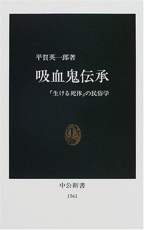 [64]吸血鬼伝承―「生ける死体」の民俗学 (中公新書)