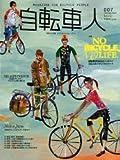 自転車人 7 (SPRING 2007)—MAGAZINE FOR BICYCLE PEOPLE (7) (別冊山と溪谷)