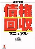 究極の債権回収マニュアル (KOU BUSINESS)