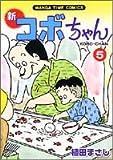 新コボちゃん (5) (MANGA TIME COMICS)