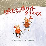 ぼくたちのホワイト・クリスマス―トゥートとパドル