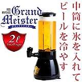 【グランドマイスター 2L】真ん中に氷をいれてビールを冷やす 電源不要のビールサーバー