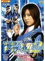 電脳特捜隊ウィンミラージュZWEI〜赤い怒り〜 [DVD]