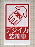 【anim016】【イカ】デジイカ装着車 デジタコ?