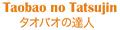 Formosa inc. (Taobao no Tatsujin タオバオの達人)