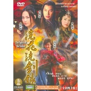The Spirit of the Sword: The Complete TV Series movie