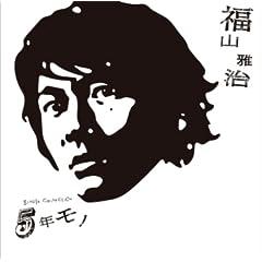5年モノ(福山雅治)