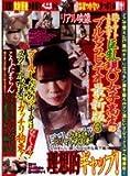 地下ルートより入手!巨乳現●女子高生のブルセラビデオ最新版3 柚咲あんず [DVD][アダルト]