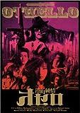 『港町純情オセロ』DVD