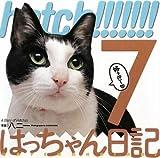 hatch!!!!!!!—はっちゃん日記〈7〉