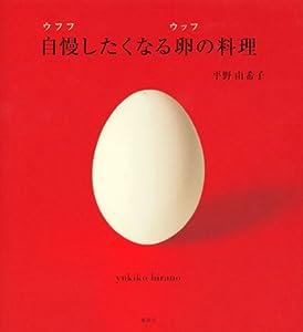 自慢したくなる卵の料理 (講談社のお料理BOOK)