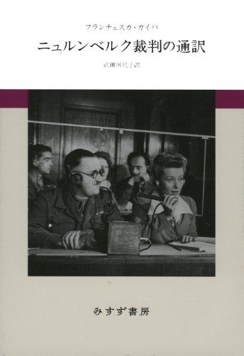 ニュルンベルク裁判の通訳