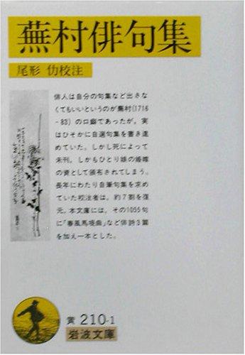 蕪村俳句集