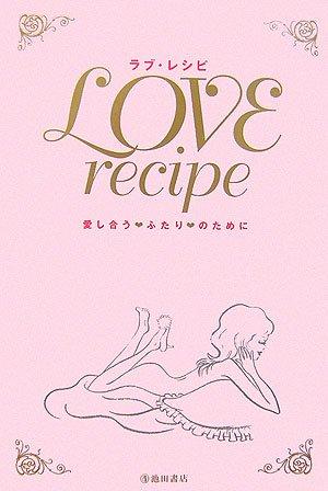 ラブ・レシピ―愛し合うふたりのために