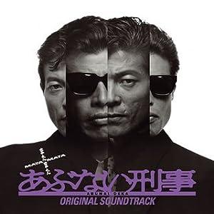 「MATA MATA ABUNAI DEKA」Original Soundtrack