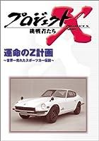 プロジェクトX 挑戦者たち 第V期 運命のZ計画~世界一売れたスポーツカー伝説~ [DVD]