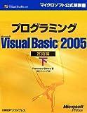 プログラミングMicrosoft Visual Basic2005 言語編〈下〉 (マイクロソフト公式解説書)