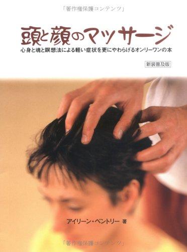 頭と顔のマッサージ―心身と魂と瞑想法による軽い症状を更にやわらげるオンリーワンの本