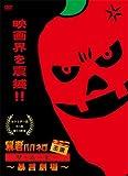暴君ハバネロ主演 ザ・ムービー~暴言劇場~ [DVD]