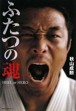 ふたつの魂 HEEL or HERO