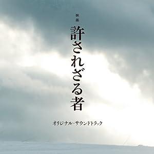 映画 許されざる者 オリジナル・サウンドトラック