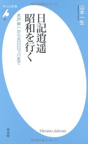 日記逍遥 昭和を行く-木戸幸一から古川ロッパまで (平凡社新書)