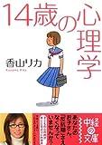 14歳の心理学 (中経の文庫)