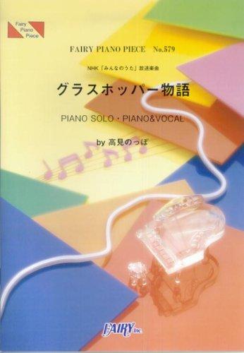 ピアノピース579 グラスホッパー物語/高見のっぽ NHK「みんなのうた」放送楽曲