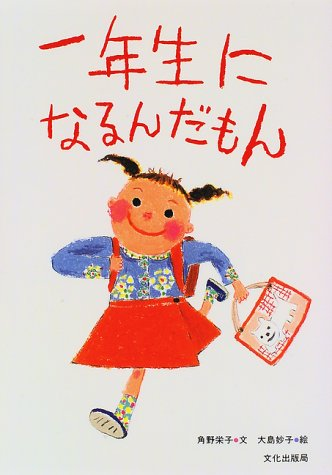 一年生になるんだもん [単行本] / 角野 栄子 (著); 大島 妙子 (イラスト); 文化出版局 (刊)