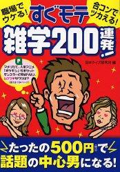 すぐモテ雑学200連発!