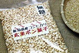Niigata Koshihikari brown rice puffed cereal 5 bags set no sugar type