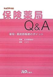 保険薬局Q&A<平成24年版>薬局・薬剤師業務のポイント