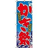 かき祭(牡蠣)  のぼり旗 お得な5枚セット