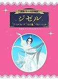 世界バレエ名作物語 ジゼル/ラシルフィード/火の鳥/ペトルーシュカ
