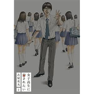 女子高生に殺されたい 2 (BUNCH COMICS)