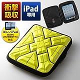 サンワダイレクト iPad衝撃吸収ケース ハードタイプ イエロー G-Form Extreme Porrfolio 200-PDA070Y