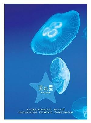 流れ星 完全版 DVD-BOX