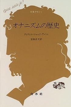 オナニズムの歴史 (文庫クセジュ)
