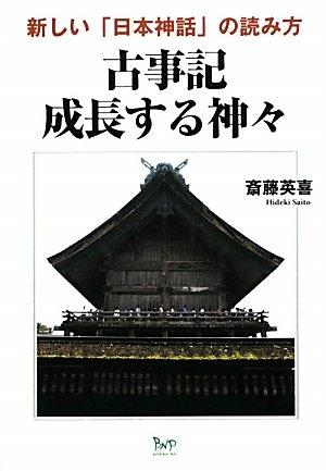古事記 成長する神々―新しい「日本神話」の読み方